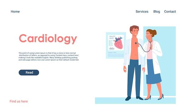 循環器内科予約ベクトルイラスト。漫画の医者の心臓病専門医の女性