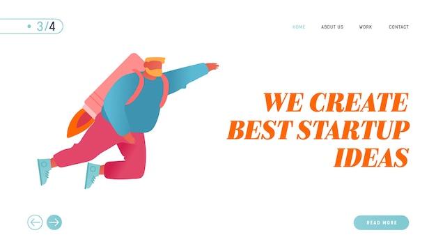 경력 향상, 사업 시작 및 성장 웹 사이트 랜딩 페이지