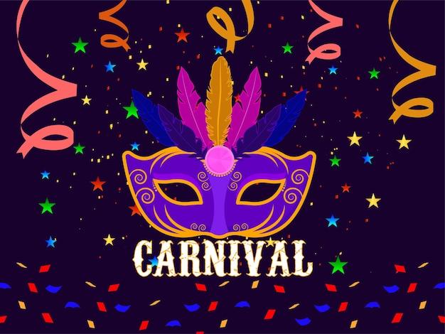 Карнавальная плоская маска на фиолетовом