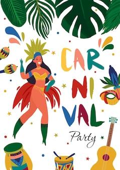 カーニバルパーティー。フラットデザインブラジルのポスターテンプレート