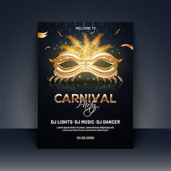 Карнавальная вечеринка шаблон или дизайн пригласительного билета с реалистичной