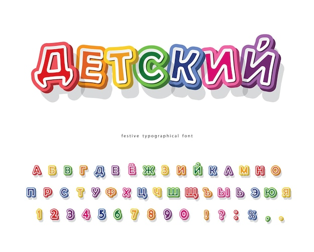 Cartoon 3d cyrillic font colorful alphabet for kids