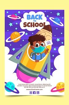 학교 세로 포스터 템플릿으로 만화 다시