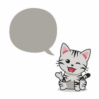 デザインの吹き出し付きの漫画のキャラクターアメリカンショートヘアの猫。