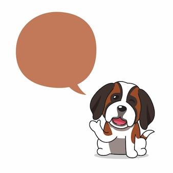 デザインの吹き出し付きの漫画のキャラクターセントバーナード犬。