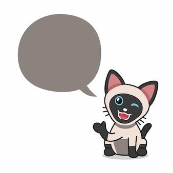 デザインの吹き出し付きの漫画のキャラクターのシャム猫。