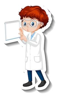 科学のガウンの男の子と漫画のキャラクターのステッカー