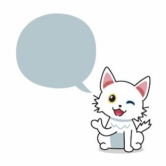 デザインの吹き出し付きの漫画のキャラクターの白猫。