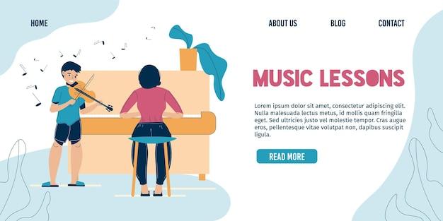 漫画のキャラクターの先生、クラスの生徒、自宅の母と息子はバイオリンとピアノで演奏します。