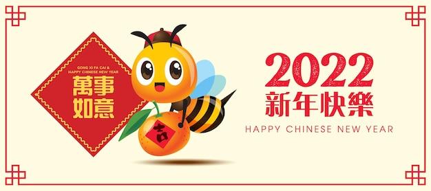 中国の旧正月の挨拶春のカプレットバナーと大きなみかんを保持している漫画かわいい蜂