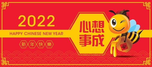 中国の旧正月の挨拶春のカプレットバナーと蜂蜜の滴る鍋を保持している漫画かわいい蜂