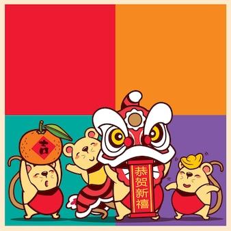 화려한 배경에서 사자춤으로 중국 새해를 축하하는 만화 귀여운 쥐