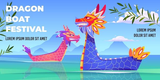 Cartoon dragon boat background