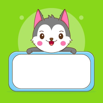 빈 보드와 함께 귀여운 허스키 캐릭터의 만화 그림