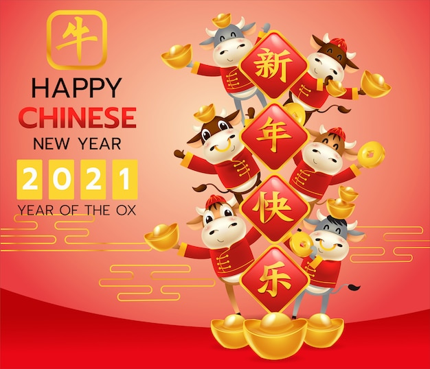 赤い中国の伝統的な衣装で小さな牛の漫画イラスト。 2021年の干支シンボル。中国の旧正月、牛の年。