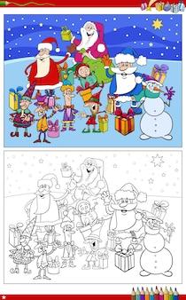 산타 클로스와 크리스마스 캐릭터 그룹 색칠 공부 페이지의 만화 그림