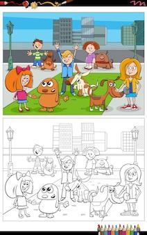 漫画の子供と犬のキャラクターグループの塗り絵ページ