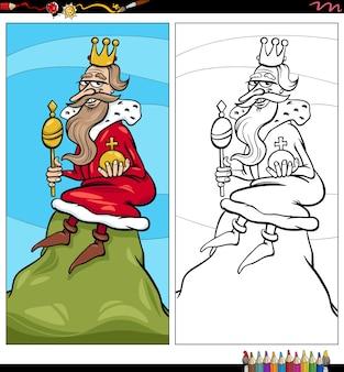 丘のキャラクターの漫画の王の塗り絵のページ