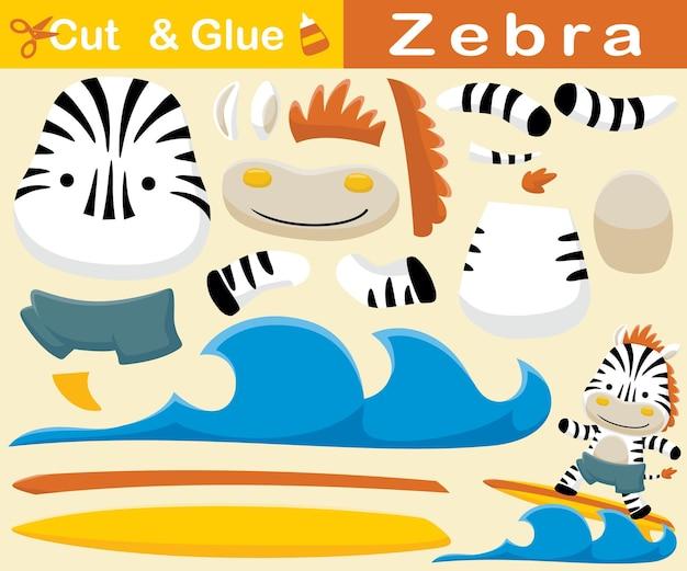 サーフボードを再生する面白いシマウマの漫画。子供のための教育紙ゲーム。カットアウトと接着
