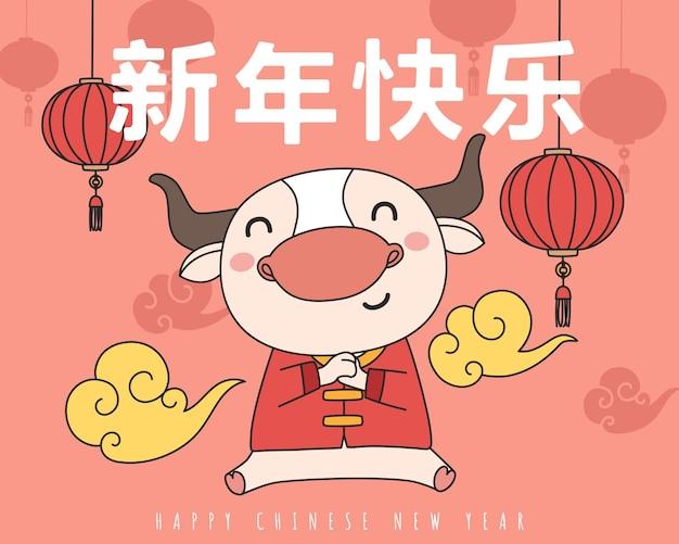 ハッピーチャイニーズニューイヤーの漫画、牛の年、漢字はハッピーニューイヤーを意味します。