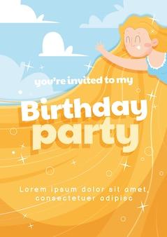 만화 라푼젤 생일 초대장