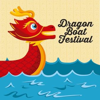 Мультфильм красный дракон лодке морской фестиваль