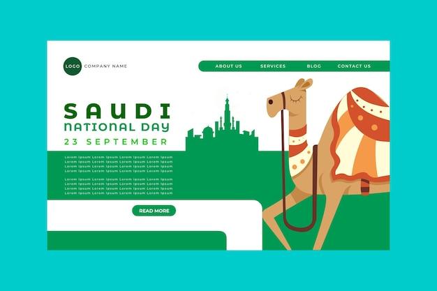 漫画サウジアラビア建国記念日ランディングページテンプレート