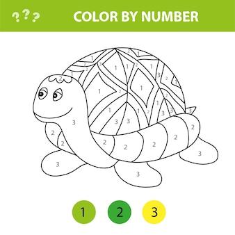 漫画のカメ。子供のための番号による色の教育ゲーム。学童と就学前のイラスト