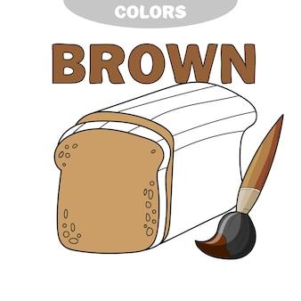 漫画ベクトルアウトラインイラストパンスライス。色を学びます。ブラウンカラー
