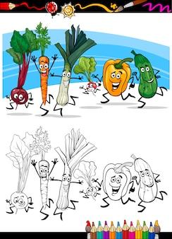 ぬりえの本のための漫画野菜