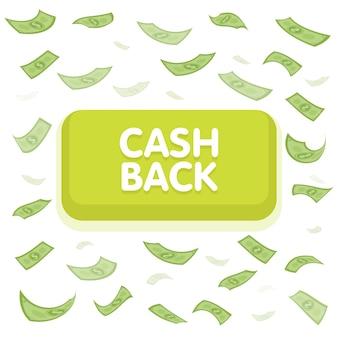 캐시백 버튼 개념입니다. 달러 돈 비. 수백 개의 지폐가 날아갑니다. 원활한 금융 배경입니다. 벡터 일러스트 레이 션.