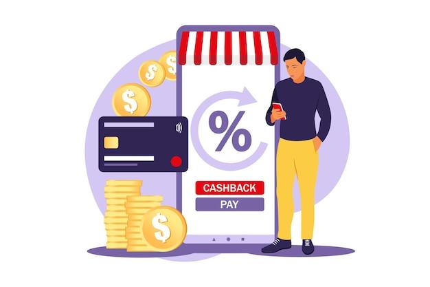 キャッシュバックの概念。お金を節約。ロイヤルティプログラム。リベートプログラム。販売割引の概念。キャッシュバックサービス。費用の転送。ベクトルイラスト。平らな。