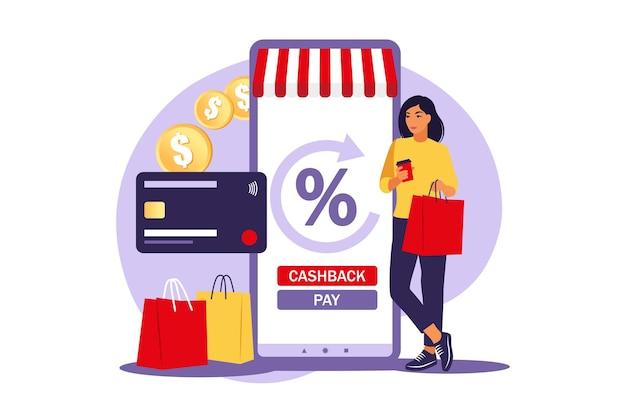 キャッシュバックの概念。お金を節約。ロイヤルティプログラム。リベートプログラム。販売割引の概念。