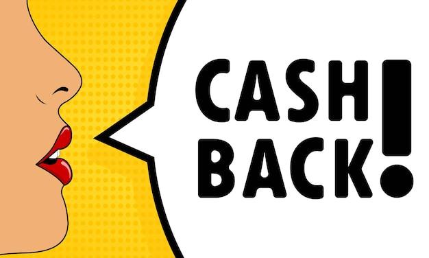 Возврат наличных. женский рот с криком красной помады. речи пузырь с текстом cash back. может использоваться для бизнеса, маркетинга и рекламы. вектор eps 10.