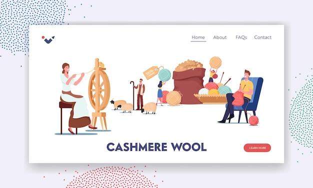 Шаблон целевой страницы для производства кашемира. женщина прядет шерсть на колесе, пастух пасет коз, мужчина вяжет одежду, крошечные персонажи возле огромного мешка с сырой шерстью. мультфильм люди векторные иллюстрации