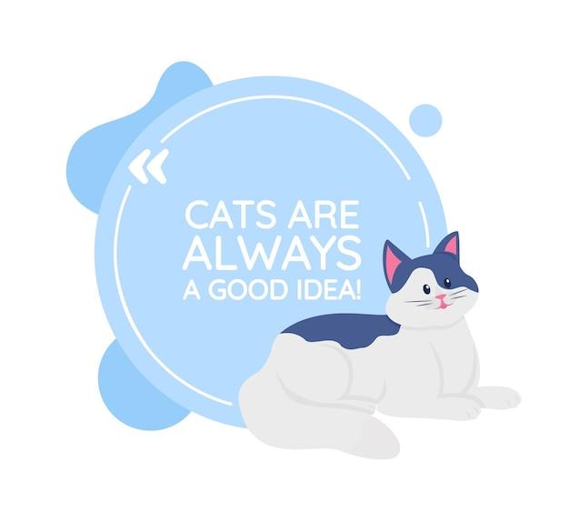 평면 문자로 고양이 벡터 견적 상자입니다. 귀여운 동물입니다. 재미있는 애완 동물. 고양이는 항상 좋은 생각입니다. 만화 일러스트와 함께 연설 거품입니다. 흰색 바탕에 화려한 인용 디자인