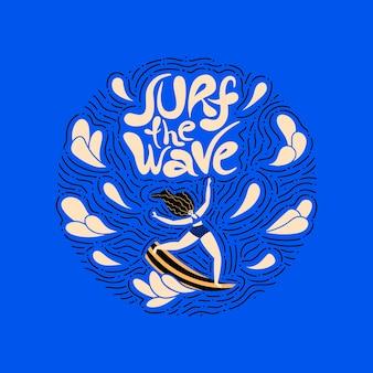 波に乗っているサーフボードの女の子と波のユニークなベクトル手描きの動機付けのスポーツスローガンをキャッチ
