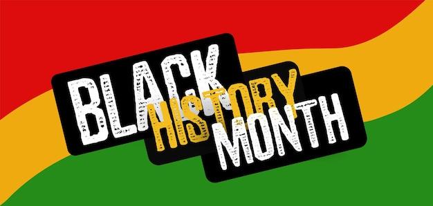 Отмечайте месяц черной истории. горизонтальный баннер.