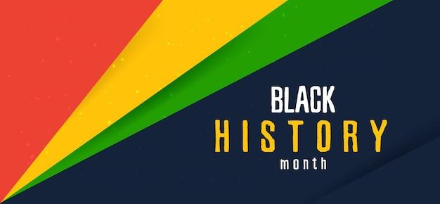 黒人歴史月間を祝う水平ベクトルバナー