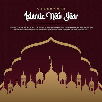 イスラムの新年のバナーテンプレートを祝う
