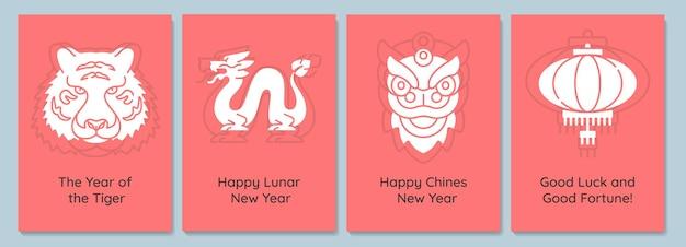 グリフアイコン要素が設定されている中国の旧正月のグリーティングカードを祝います。創造的なシンプルなポストカードベクトルデザイン。最小限のイラストで装飾的な招待状。お祝いのテキストとクリエイティブバナー