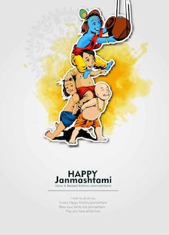 Празднование счастливого фестиваля джанмаштами в индии с иллюстрацией господа кришны
