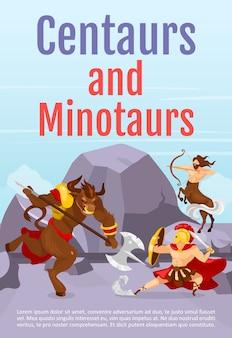 ケンタウロスとミノタウロスのパンフレットテンプレート。ギリシャ神話の生き物。チラシ、小冊子、フラットイラストとチラシのコンセプト。雑誌のページ漫画のレイアウト。テキストスペースでの招待
