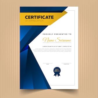 賞のテンプレートデザインの証明書