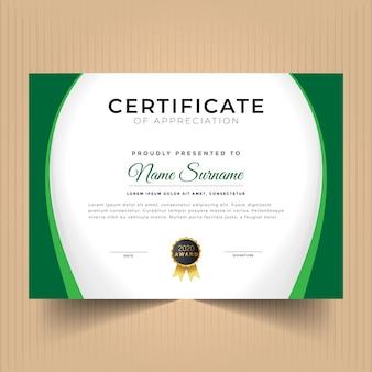 緑色の証明書テンプレートデザイン