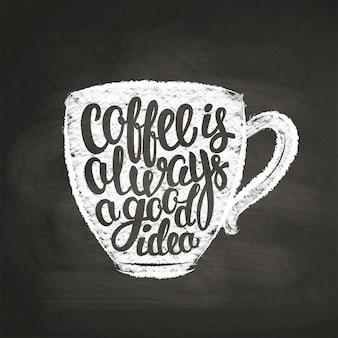コーヒーをレタリングするチョークテクスチャカップシルエットは、ブラックボードでは常に良いアイデアです。手書きの引用とコーヒーカップ