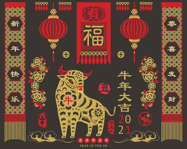 Chalkboard chinese new year paper cut design.  (chinese translation ox year with big prosperity and happy new year. red stamp with vintage ox calligraphy.)
