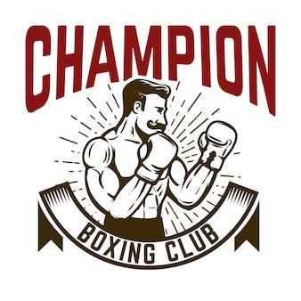 チャンピオンボクシングクラブ。ビンテージスタイルのボクサーの戦闘機。ロゴ、ラベル、エンブレム、記号の要素。図