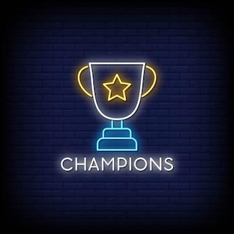 Champions неоновая вывеска на кирпичной стене
