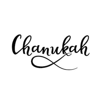 Ханука ручной надписи. еврейский фестиваль огней. праздник посвящения.